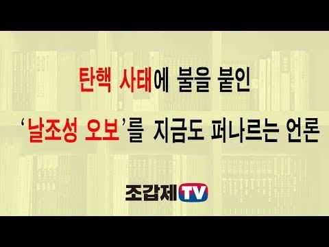 [조갑제TV] '최순실 단골 마사지 센터장' 오보낸 한겨레 기자가 청와대 대변인으로!