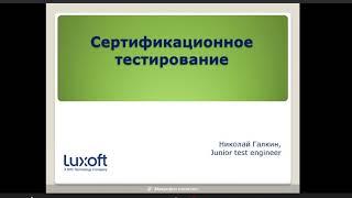 Сертификационное тестирование в Automotive: подходы и инструменты - Николай Галкин. Luxoft
