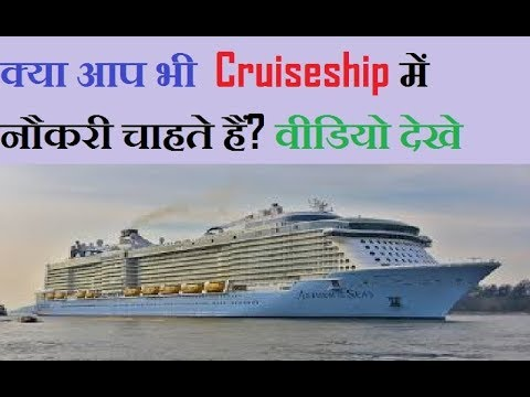 Cruise Ship Career On Cruise Line Apply Today YouTube - Career at cruise ship