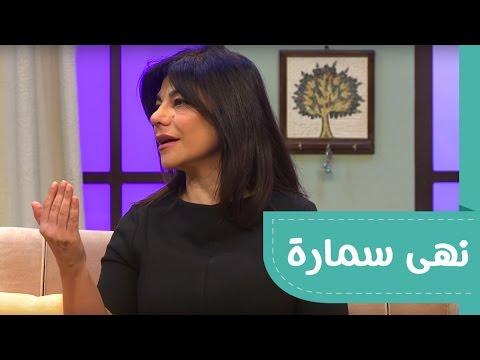 الحلقة الثامنة: الفنانة الأردنية نهى سمارة #ليلة_خميس ٣