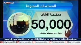 سوريا.. طريق مسدود أمام المساعدات والمشاورات
