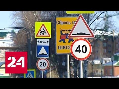 ГИБДД просит новые полномочия - Россия 24