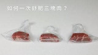 【鍋寶IH智能定溫電子鍋】如何一次舒肥3塊肉?