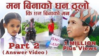 MAN BINA KO DHAN / ANSWER VIDEO / TANKA BUDATHOKI / ASHOK DARJI  |   by Tika Ram Budathoki
