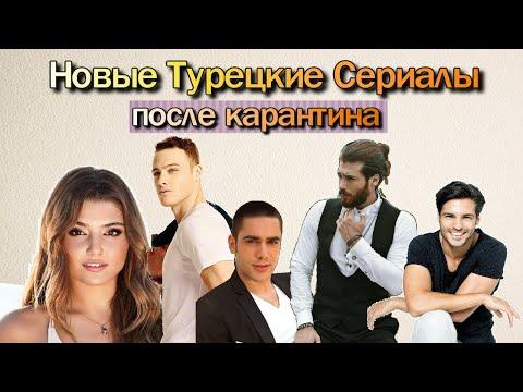 Новые Турецкие Сериалы После Карантина