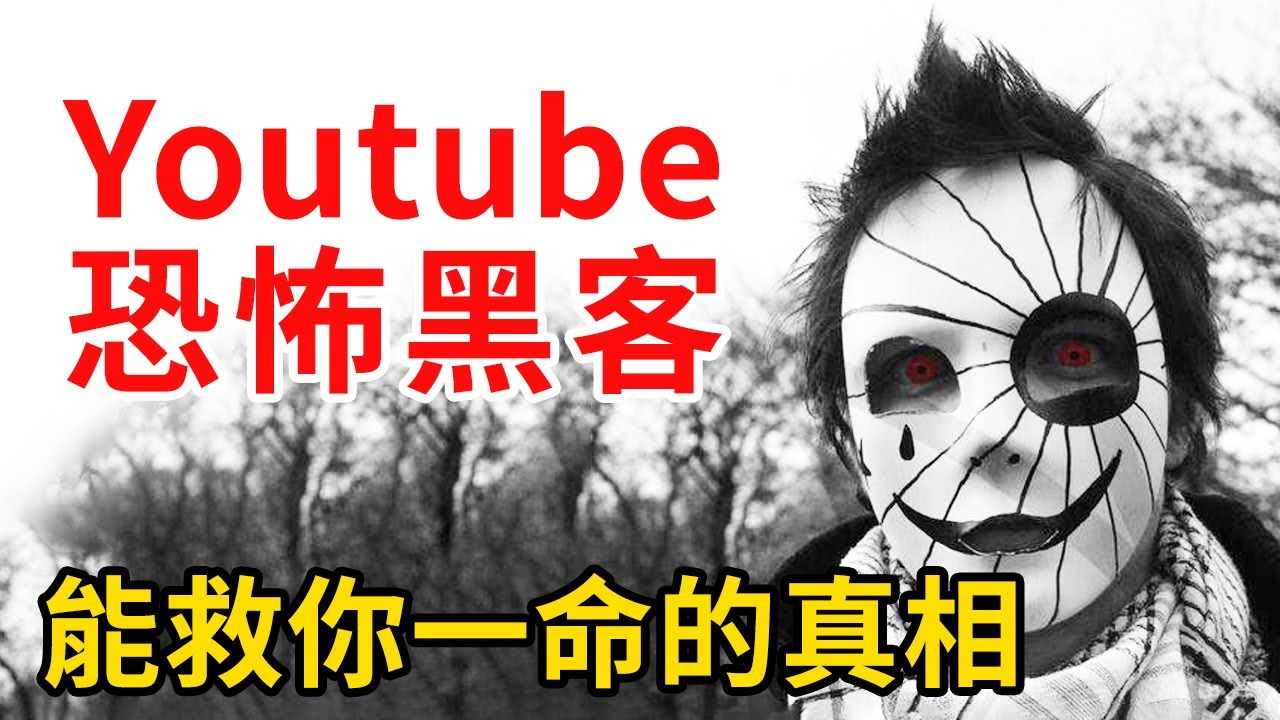 Youtuber親身挑戰恐怖黑客,頻道慘被劫持應如何做?告訴你保命絕技