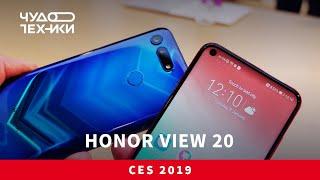 Быстрый обзор | Honor View 20 с отверстием в экране