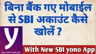 HOW TO OPEN SBI ACCOUNT BY SBI YONO APP  Hindi Very simple step by step described