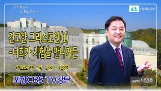 포항CBS TV강단 (포항제일교회 박영호목사) 2021.09.07