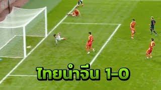 ไฮไลท์ : ฟุตบอลไชน่าคัพ 2019   จังหวะไทยขึ้นนำจีน 1-0   21-03-62
