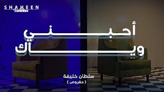 سلطان خليفة ( حقروص )  - احبني وياك    Sultan Khalifa (78roo9) - Ahbny Wyak ( النسخة الأصلية ) 2021م