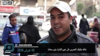 مصر العربية | شاهد تعليقات المصريين على تعيين الإمارات وزير سعادة