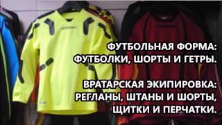 Футбольный супермаркет butsa.ua в Киеве(, 2014-06-24T14:04:38.000Z)
