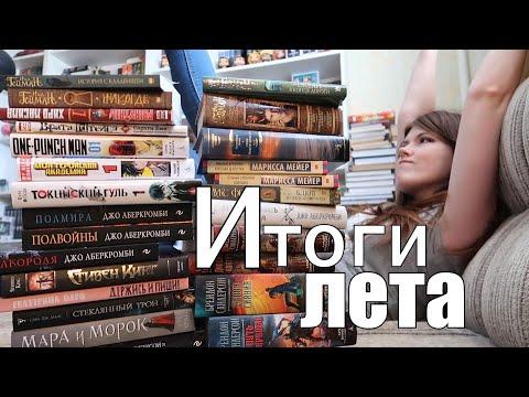 Мои книжные ИТОГИ ЛЕТА!🏄♀32 прочитанные книги и немного статистики