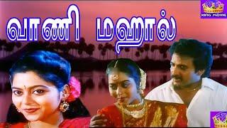 வாணி மஹால் திரைப்படம் || Vani Mahal ( 1997) Super Hit Rare Tamil H D Movie # Vighnesh Suvalaxshmi