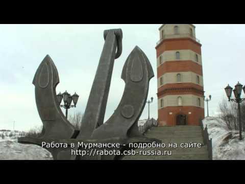 Работа в Мурманске. Приглашаем молодых людей для работы в 2013 году.