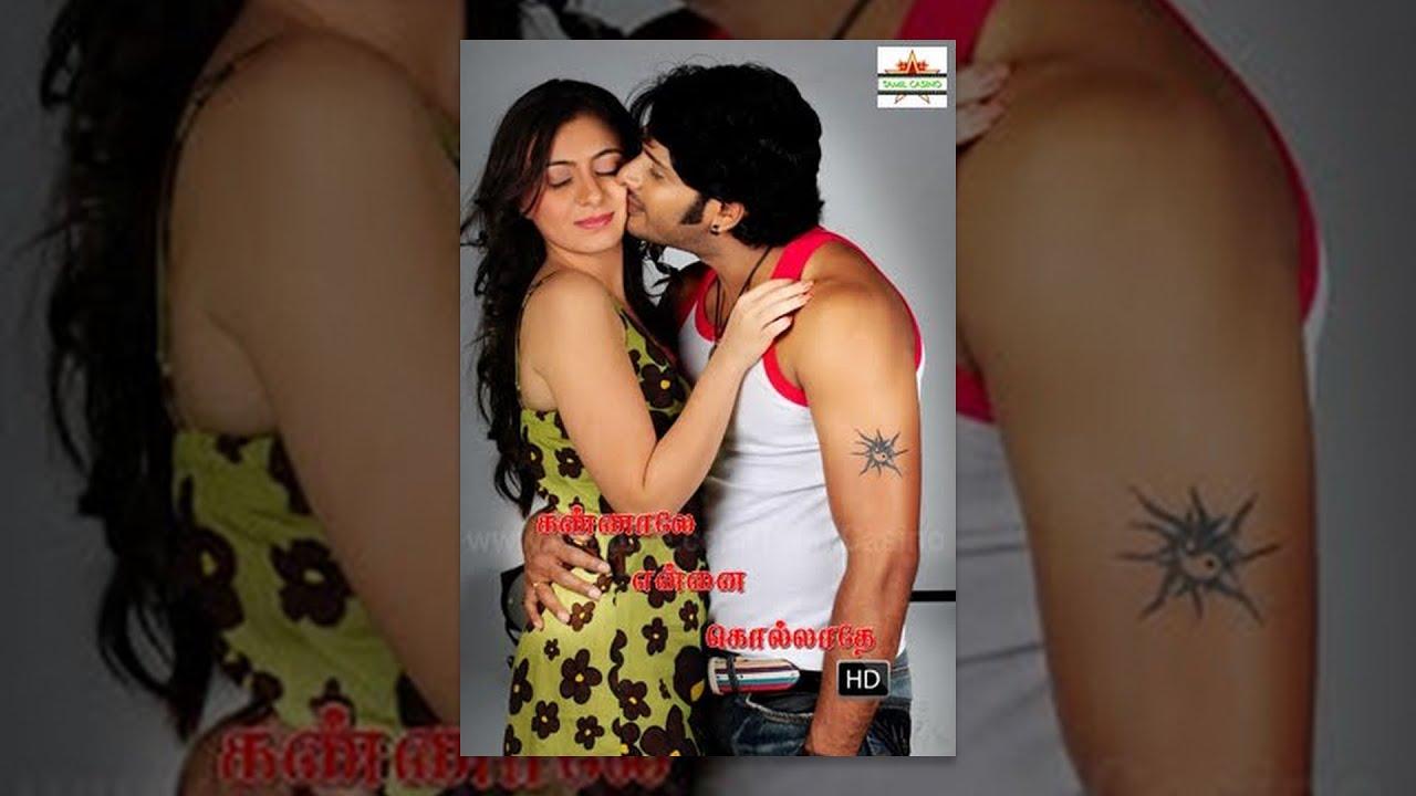 Tamil Film | Kannale Ennai Kollathadi | கண்ணாலே என்னை கொல்லாதேடி |  Full Length Tamil Cinema [HD]
