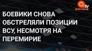 Перемирие на Донбассе: боевики обстреляли Пески и Авдеевку из гранатометов