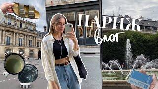 Парижские Будни Как сэкономить Французкий День Рождения и Шоппинг
