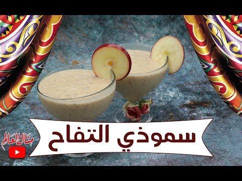 سموذي التفاح - مطبخ منال العالم رمضان 2019 - Ramadan