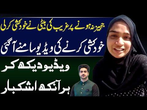 Jahez Larki Ki Jaan Ly Geya? Details By Syed Ali Haider