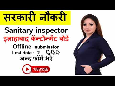 Sanitary Inspector Job
