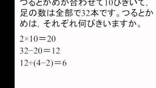 つるかめ算の解説です。 Table of Contents: 00:05 -