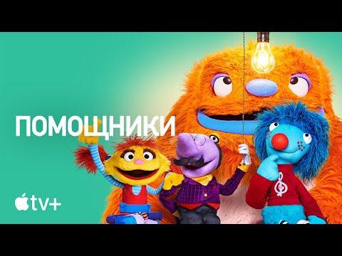 Шоу «Помощники»– официальный тизер | AppleTV+