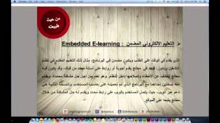 رواق : تصميم وانتاج المقررات الإلكترونية - محاضرة 1