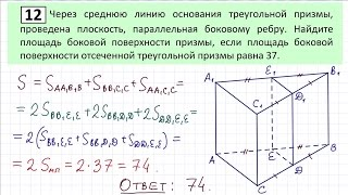 Задание №16 базовый уровень ЕГЭ 2016 по математике