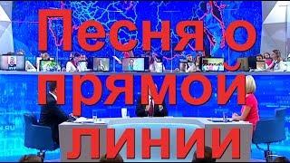 ПЕСНЯ О ПРЯМОЙ ЛИНИИ С ПРЕЗИДЕНТОМ  ДЕД АРХИМЕД