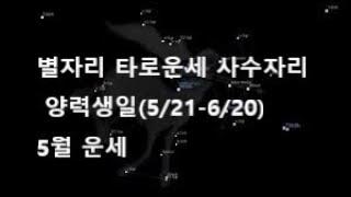 별자리 타로운세:  사수자리 (양력 11/22-12/21)   5월 운세