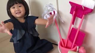 お掃除セットのおもちゃでママの家事のお手伝いごっこ Pretend Play as a Housemaid