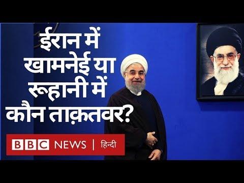 Iran में Ayatollah Khamenei और Hassan Rouhani में कौन ज़्यादा ताक़तवर है?(BBC Hindi)