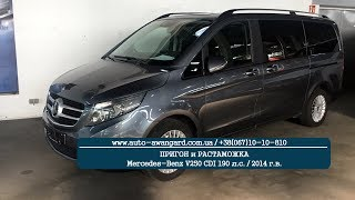 Mercedes Benz V250 CDI 2014. Авто из Германии. Растаможка в Украине