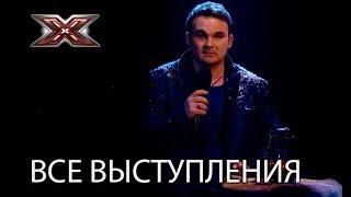 Николай Ильин - все выступления на Х-Фактор 8