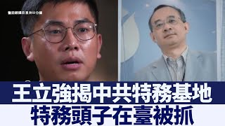 王立強揭中共特務基地 特務頭子在臺被抓|新唐人亞太電視|20191126