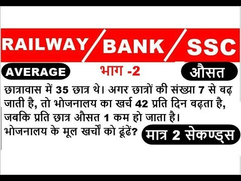 Average Tricks in hindi | Railway | BANK Exam  | SSC  | Problems tricks and shortcuts | in HINDI