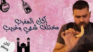 الفطور المغربي وشوربة البندورة مع الحمص! وحلويات المشبك من مدينة فاس - الأكل المغربي
