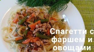 Быстрый и вкусный ужин! / Спагетти с фаршем и овощами!