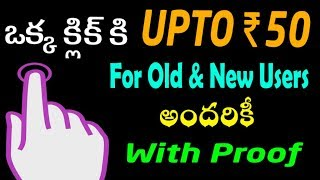 Click and earn offer | spin and win offer today | cubber new offer today | tekpedia