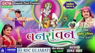 Jignesh Kaviraj | Vanravan (RADHIKA - 2)  | Non Stop - 2 | Krishna Raas Garba | Janmashtami 2016