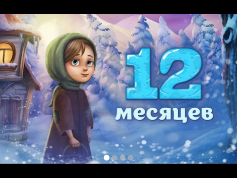 """""""12 месяцев""""  Веселые сказки для детей. Сказки народов мира. Рассказы с красочными картинками (HD)"""