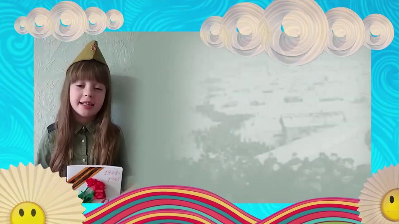 Давайте вспомним! Дети читают стихи о войне - С добрым утром, малыши!