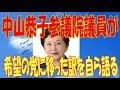 中山恭子参議院議員が希望に移った理由を自ら語る