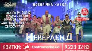"""Новорічне шоу """"Неверленд"""""""