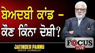 Prime Focus🔴(LIVE) 277_Jatinder Pannu ( Senior Journalist)