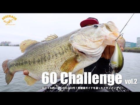 バス釣りロクマルチャレンジvol2ロクマル釣ったら60万円に挑む琵琶湖ガイドのドキュメンタリー