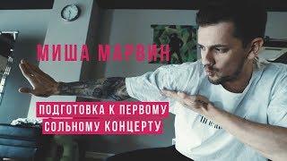 Миша Марвин - Подготовка к первому сольному концерту