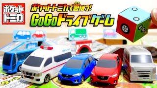 トミカ ポケットトミカで遊ぼう!GOGOドライブゲーム 全4種 バス・救急車・はたらくくるまもたっぷり☆楽しいすごろくゲーム☆